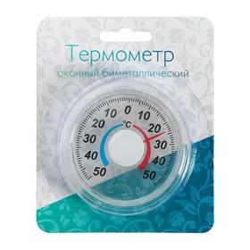 """Plastic thermometer window """"Nemetallicheskie"""" round in a blister (-50 +50),"""
