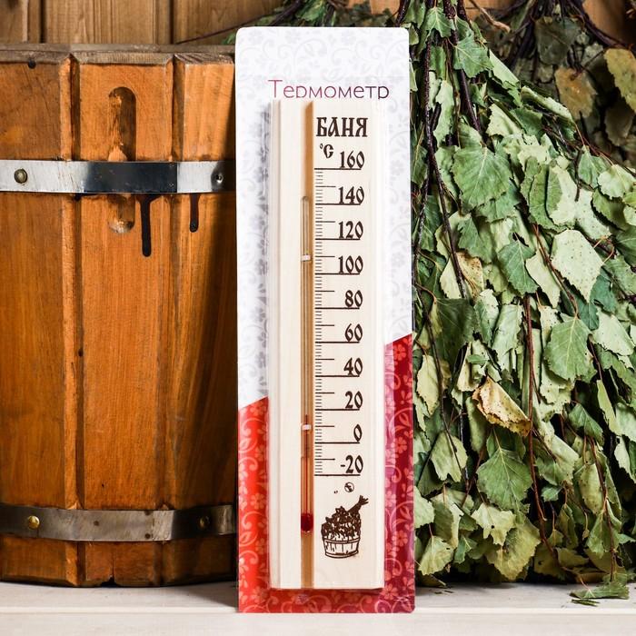 """Деревянный термометр для бани и сауны """"Баня"""" в блистере"""