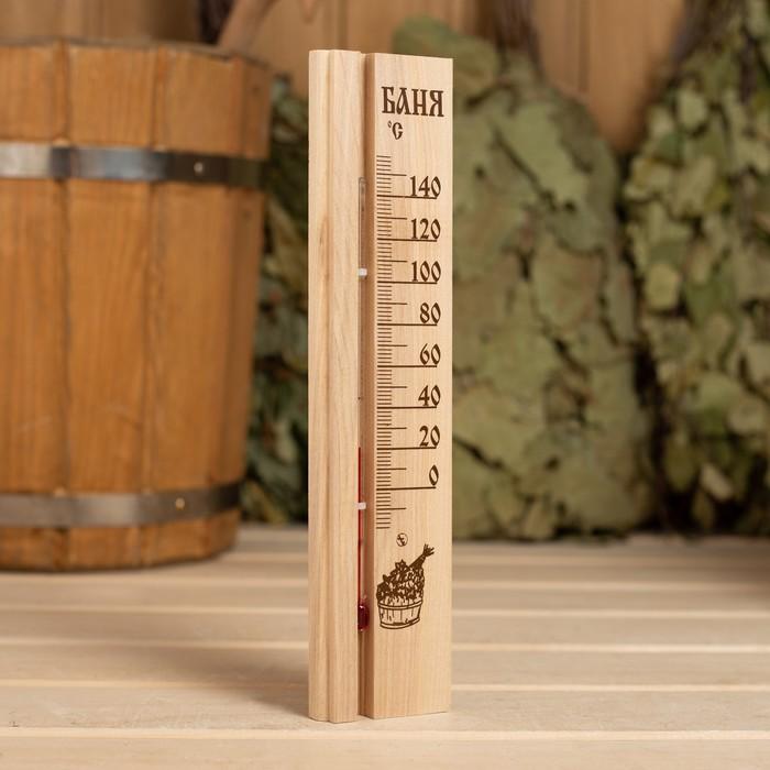 """Деревянный термометр для бани и сауны """"Баня"""" в пакете,"""