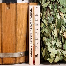 Деревянный термометр для бани и сауны малый в пакете, Ош