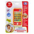 Телефон  музыкальный 10 песен В.Шаинского TT837-SHAIN