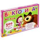 """Викторина 500 вопросов """"Маша и Медведь"""""""