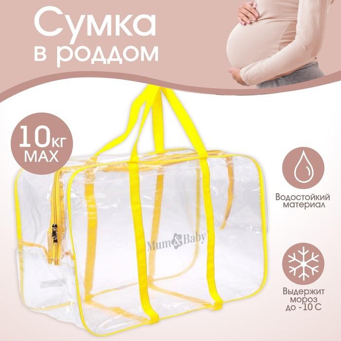 Сумка в роддом с карманом, цвет жёлтый - фото 970422