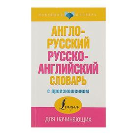 Англо-русский русско-английский словарь с произношением. Автор: Матвеев С.А. Ош