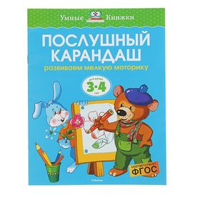 Obedient pencil. We develop fine motor skills: for children 3-4 years old. Zemtsova O. N.