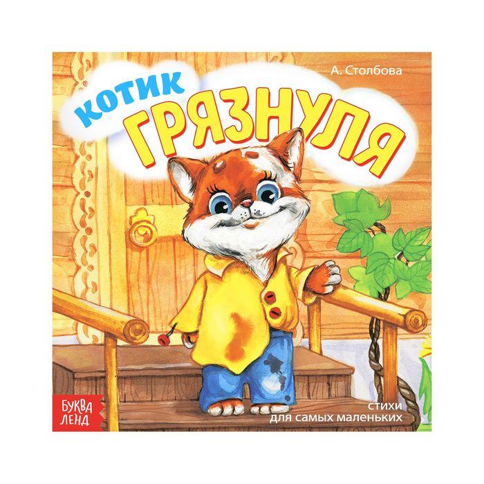Книжка веселые стишки «Кот грязнуля», 19,5 х 19,5 см, 12 стр