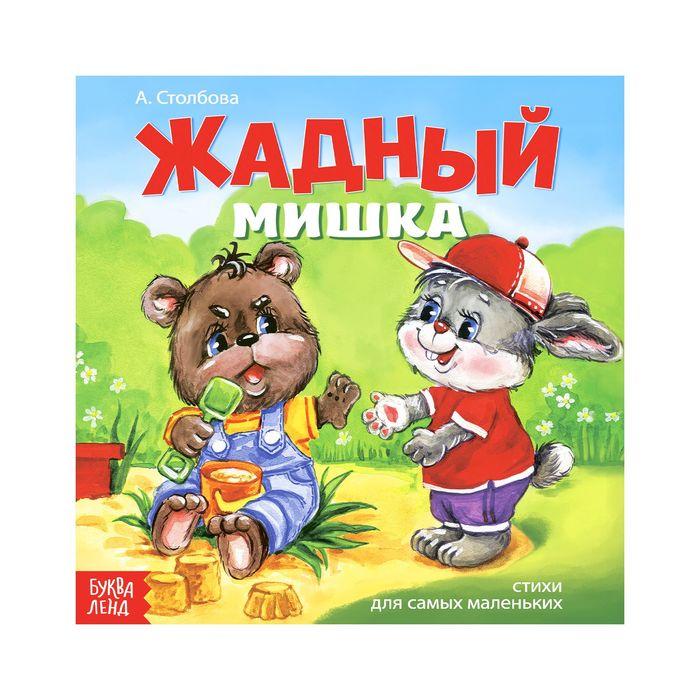 Книжка веселые стишки «Жадный мишка», 19,5 х 19,5 см, 12 стр