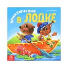 "Книжка веселые стишки ""Приключения в лодке"" 19,5 х 19,5 см 12 стр"
