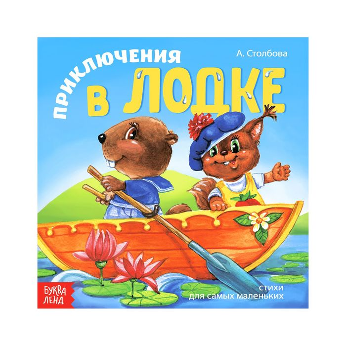 Книжка веселые стишки «Приключения в лодке», 19,5 х 19,5 см, 12 стр