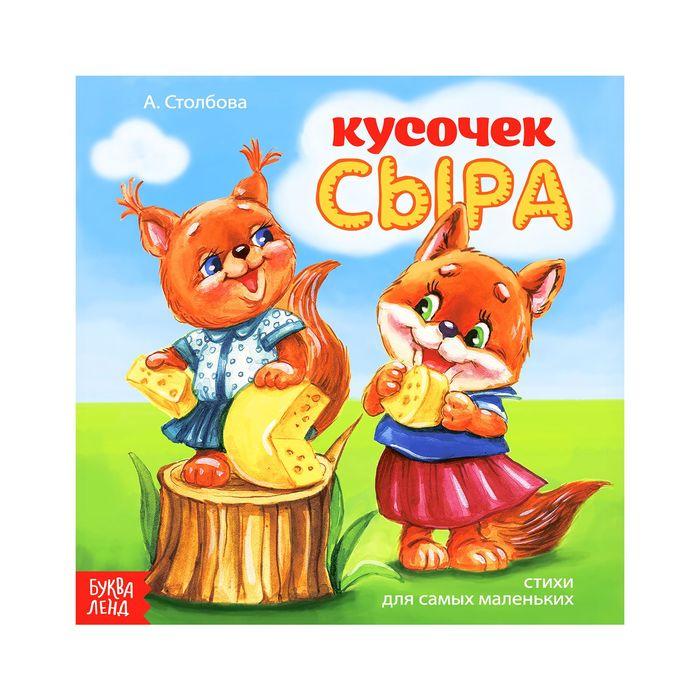 Книжка весёлые стишки «Кусочек сыра», 19,5 х 19,5 см, 12 стр.