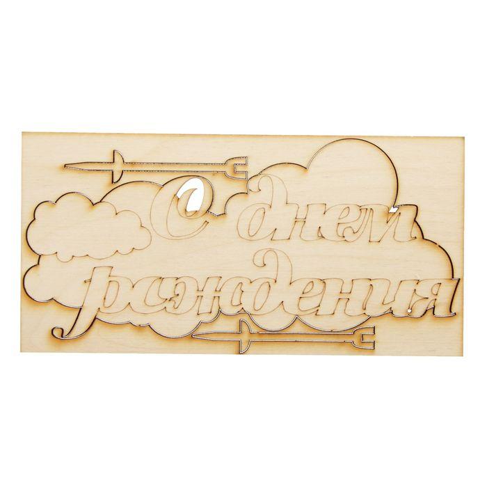 """Топпер """"С днем рождения"""" на облаке, из фанеры, 18,3х9,1х0,3 см"""