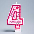 """Свеча в торт цифра Дисней 4 """" С Днем Рождения"""", Феи : Динь - Динь"""