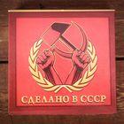 """Футляр для бумаги с карандашом """"Сделано в СССР"""", 100 листов"""