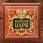 "Футляр для бумаги с карандашом ""Записки царя"", 100 листов"