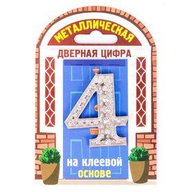 Дверной номер со стразами '4' (серебро), 4,4 х 5 см Ош
