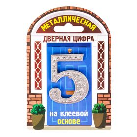 Дверной номер со стразами '5' (серебро), 3,9 х 5 см Ош