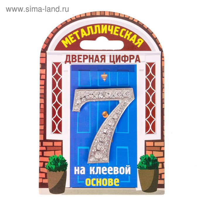 "Дверной номер со стразами ""7"" (серебро), 4 х 5 см"