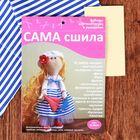 """Набор для создания текстильной куклы  """"Морячка"""""""