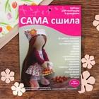 """Набор для создания текстильной куклы """"Дачница"""", 30 см"""