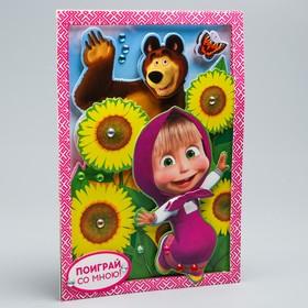 """Аппликация объемная 3D со стразами """"Поиграй со мною!"""", Маша и Медведь"""