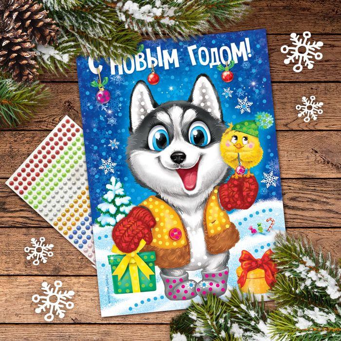 """Новогодняя аппликация стразами с подставкой """"С Новым годом!"""", щенок"""