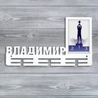 "Медальница ""Владимир"""