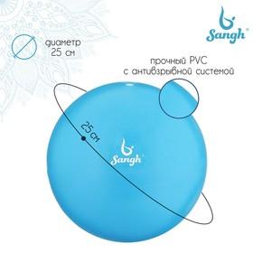 Мяч для йоги, 25 см, 100 г, цвет синий Ош
