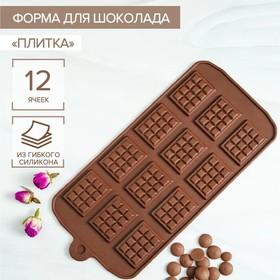 Форма для льда и шоколада Доляна «Плитка», 21×11 см, 12 ячеек (2,7×3,9 см), цвет шоколадный