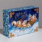 Складная коробка «Тройка лошадей», 22 × 30 × 10 см