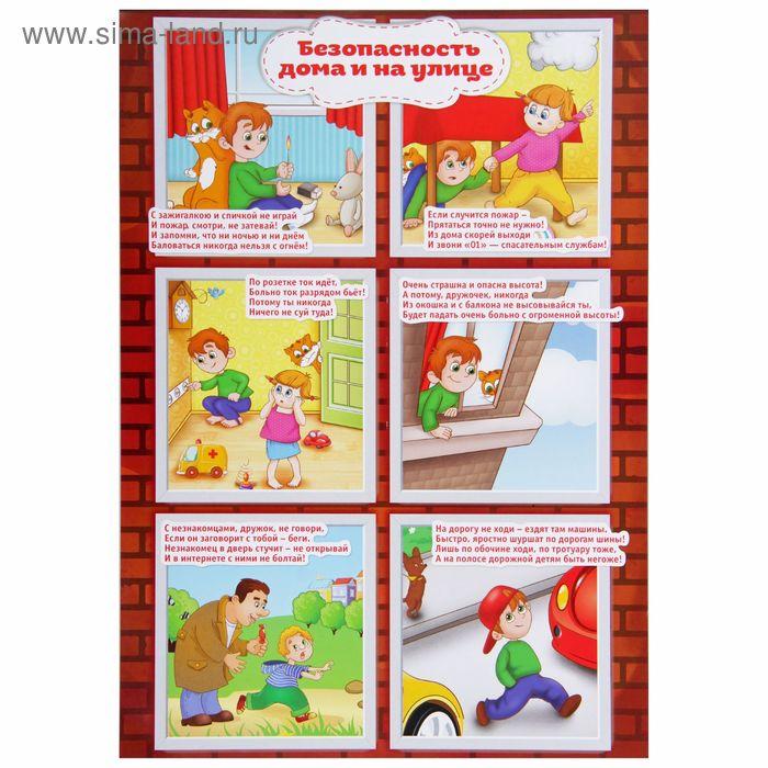 "Обучающий плакат ""Правила безопасности дома"" А4"