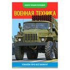 Мини-энциклопедия «Военная техника РФ», 20 страниц