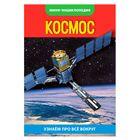 Мини-энциклопедия «Космос», 20 страниц