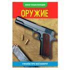 Мини-энциклопедия «Оружие», 20 страниц