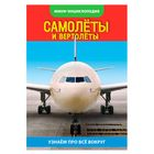 """Mini-encyclopedia """"Airplanes, helicopters"""", 20 pages"""