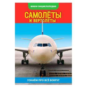 Мини-энциклопедия «Самолёты, вертолёты», 20 стр.