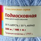 """Пряжа """"Подмосковная"""" 50% шерсть, 50% акрил 250м/100гр (2820, воздушно-гол.) - фото 7471266"""