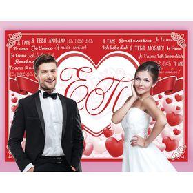 """Набор плакатов для свадебной фотозоны «Я тебя люблю"""", 70 х 50 см"""