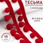 Тесьма декоративная с помпонами, 25 ± 5 мм, 8 ± 1 м, цвет красный - фото 687341