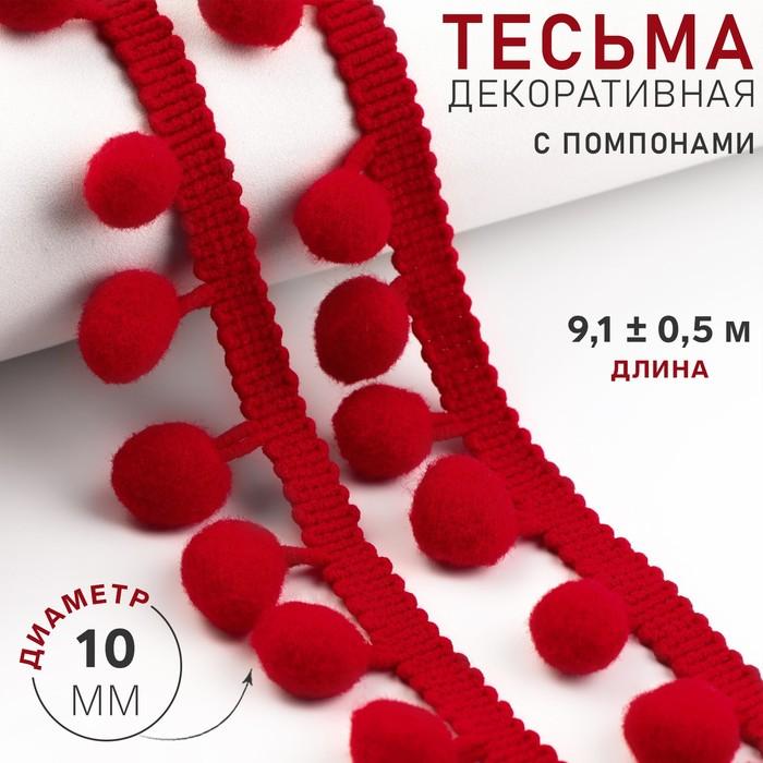 Тесьма декоративная с помпонами, 25 ± 5 мм, 8 ± 1 м, цвет красный