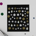 """Наклейки для ногтей """"Снеговики со снежинками"""", цвет бело-золотой"""