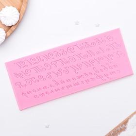 Молд силиконовый «Алфавит русский. Пропись», 25×10 см