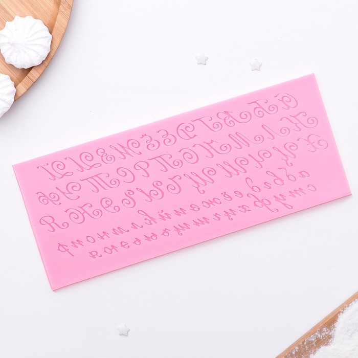 Молд силиконовый «Алфавит русский. Пропись», 23,5×10 см, цвет МИКС