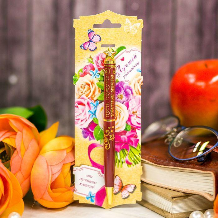 """Ручка металлическая """"Лучшей учительнице от лучшего класса"""", на открытке"""