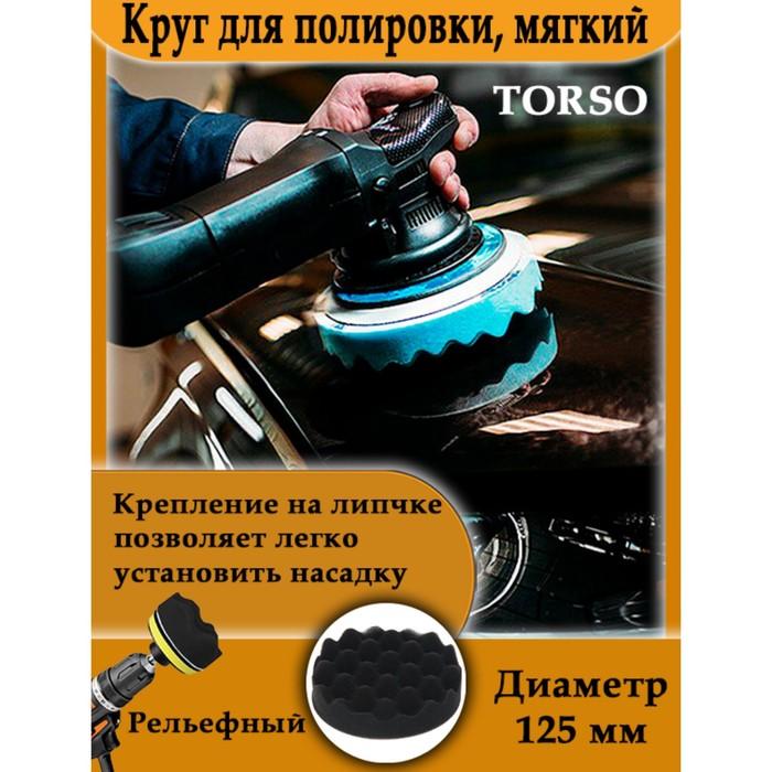 Круг для полировки TORSO, мягкий, 125 мм, рельефный