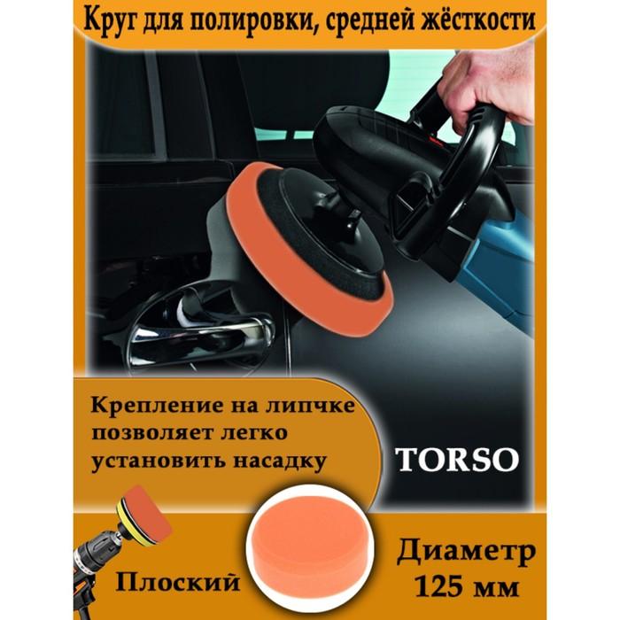 Круг для полировки TORSO, средней жёсткости, 125 мм, плоский, с адаптером