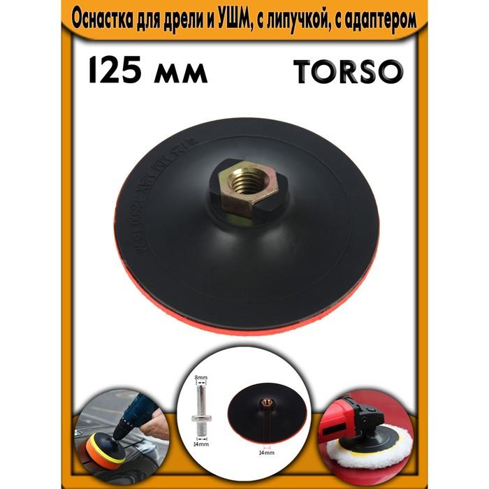 Оснастка для дрели и УШМ TORSO, с липучкой, с адаптером, 125 мм