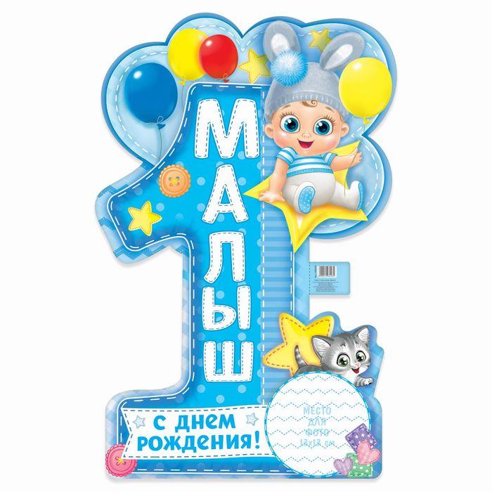 Открытки на день рождения на 1 год мальчику, губами надписями