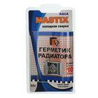 Герметик-холодная сварка для радиатора MASTIX, 55 г