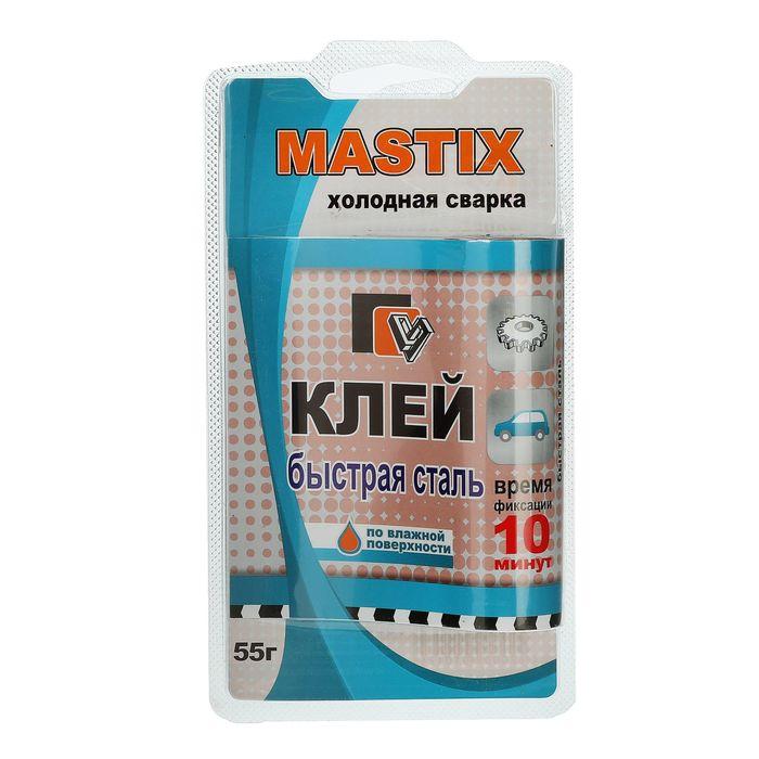 """Клей-холодная сварка """"Быстрая сталь"""" MASTIX, 55 г"""