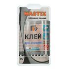 Клей-холодная сварка для алюминия MASTIX, 55 г